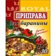 Приправа для баранины 25гр (± 5 гр)