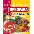 Приправа для говядины 25гр (± 5 гр)