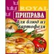 Приправа для блюд из картофеля 25гр (± 5 гр)