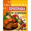 Приправа для курицы 25 г (± 5 г)