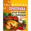 Приправа для блюд из птицы 25гр (± 5 гр)