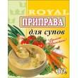 Приправа для супов 25гр (± 5 гр)