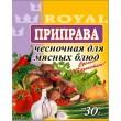 Приправа чесночная для мясных блюд 25гр (± 5 гр)