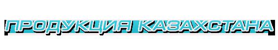 Продукция Казахстана - поставки по всей России